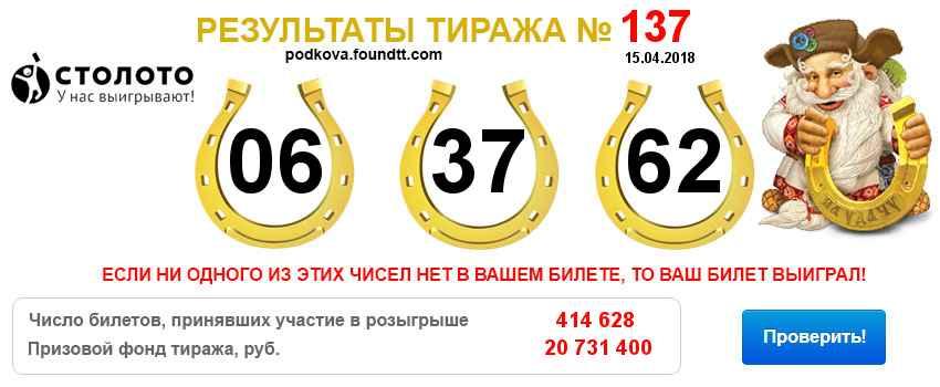 Результаты тиража №137