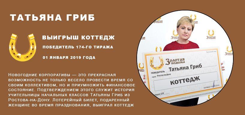 Татьяна Гриб Выигрыш Коттедж
