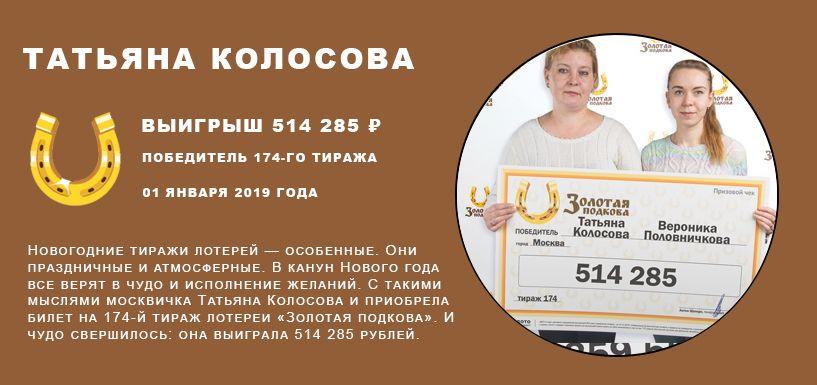 Татьяна Колосова Выигрыш 514 285 ₽