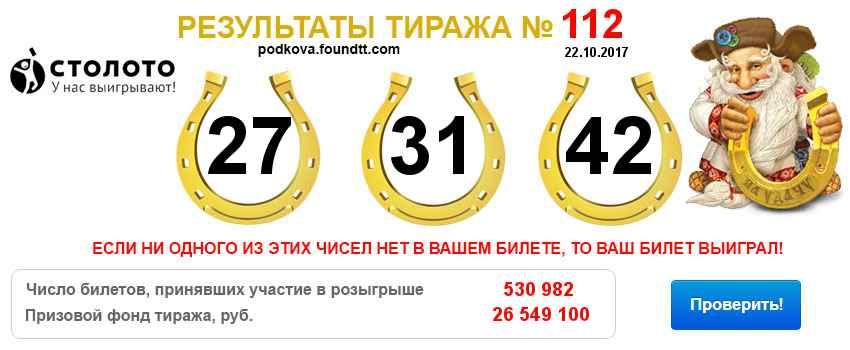 Тираж 112