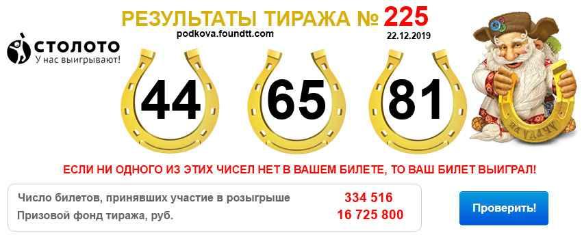 Тираж 225