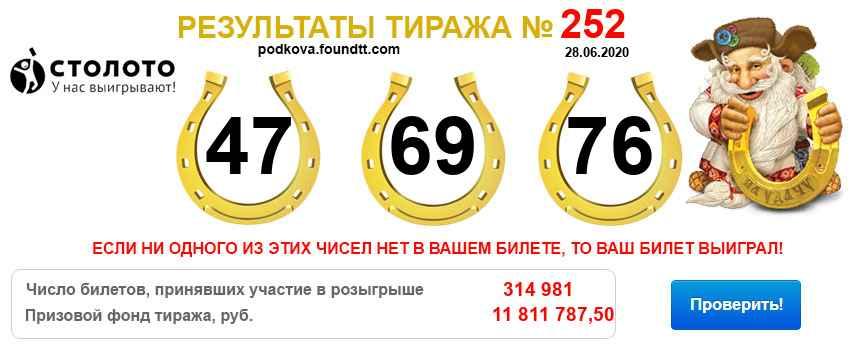 Тираж 252