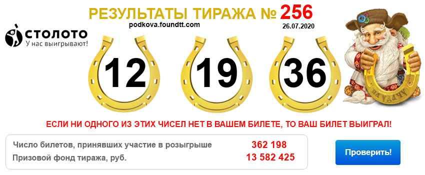 Тираж 256